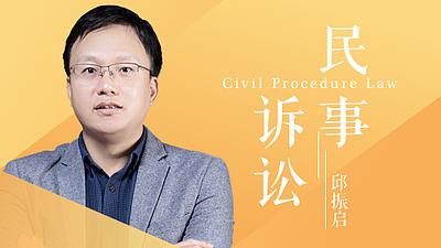 方圆众合教育法考邱振启民诉先修免费课程