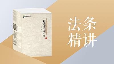 方圓眾合教育法考李帥刑法先修免費課程