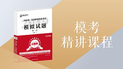 方圓眾合教育法考眾合名師刑法先修免費課程